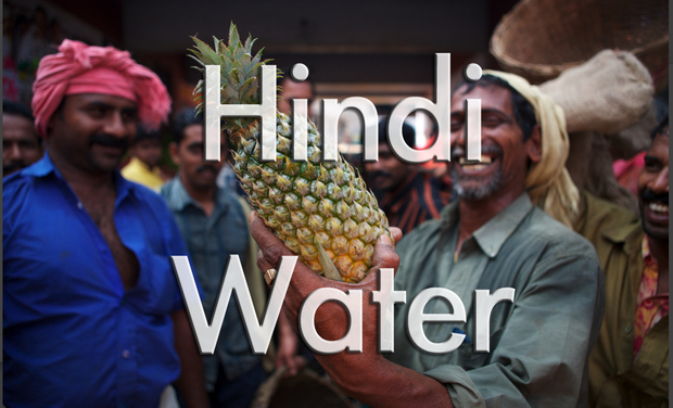 Project visual Hindi Water