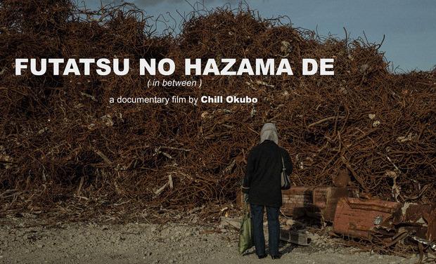Visuel du projet FUTATSU NO HAZAMA DE ( in between)