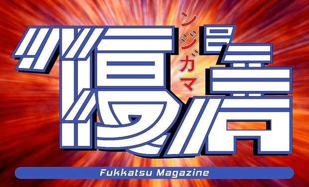 Project visual FUKKATSU MAGAZINE - Magazine de prépublication de manga français – numéro 1