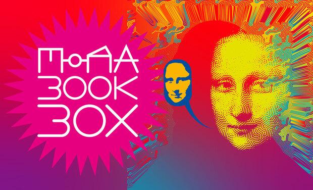 Project visual Mona Book Box, un Noël solidaire ✊ avec les librairies Mona lisait.