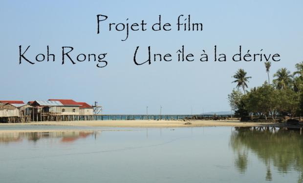 """Visuel du projet Projet de film """"Koh rong Une île à la dérive"""