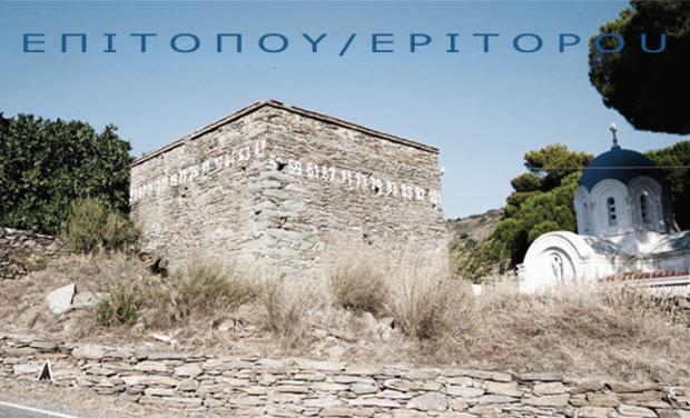 Large_epito
