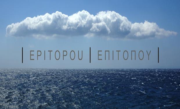 Visuel du projet ΕPITOPOU/ΕΠΙΤΟΠΟΥ 2015