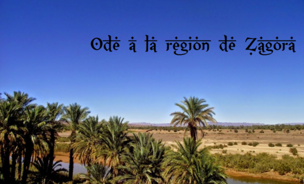 """Visuel du projet """"Ode à la région de Zagora"""""""