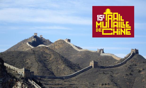 Project visual TRAIL Muraille de Chine