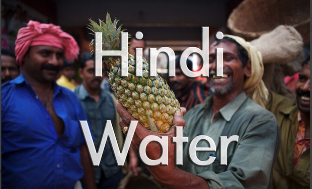 Large_hindi_water