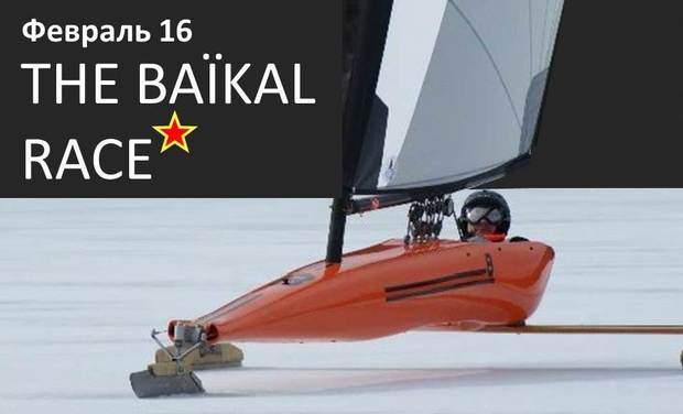 Project visual The Baïkal Race