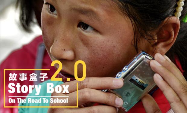 Visuel du projet Story Box 2.0 (故事盒子2.0)