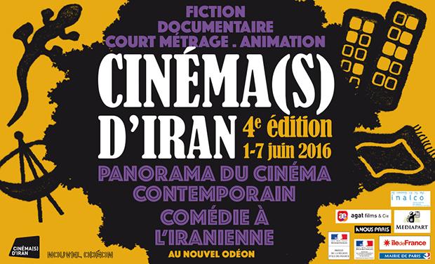Visuel du projet Festival Cinéma(s) d'Iran #4