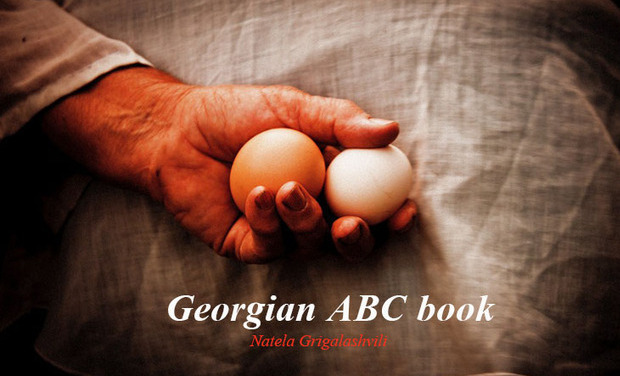 Project visual Georgian ABC book