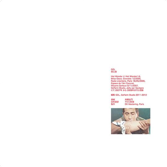 Gol_het_wonder_insert_7x7-1409694468