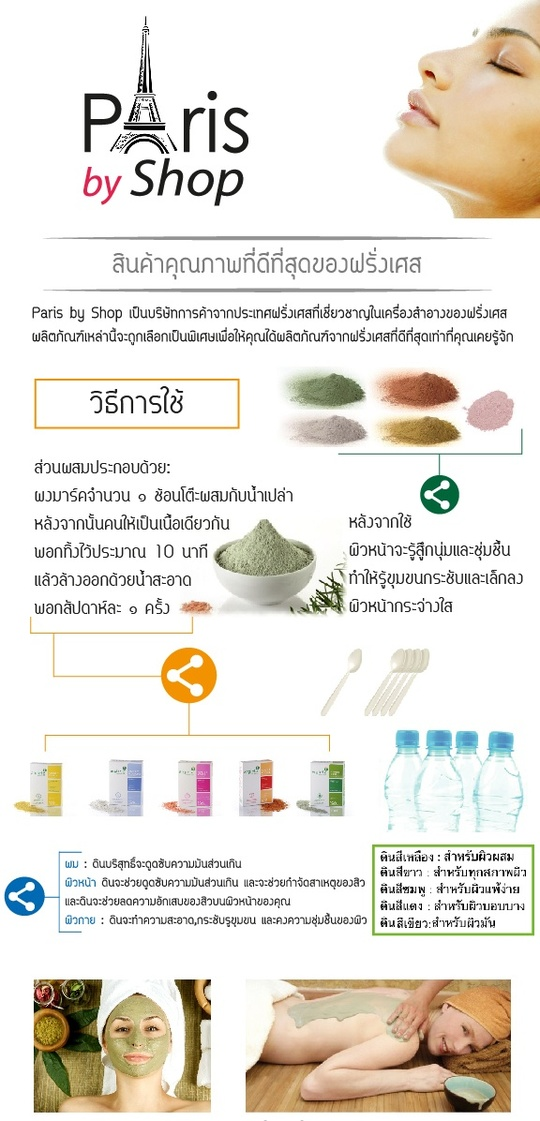 User_guide_thai_-1413633438