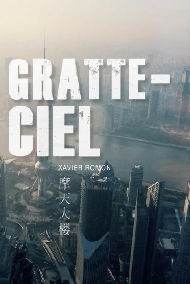 Couverture_gratte-ciel_2-1443373673