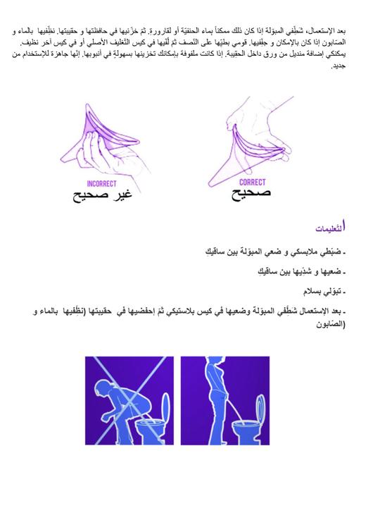 Notice__traduite_arabe_litt_raire-1-1465419513