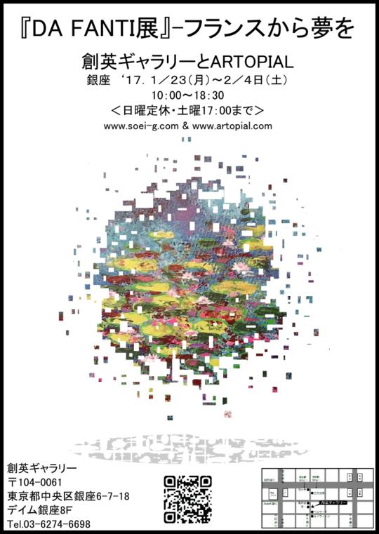 Affiche_expo_soei_jp-1482017090