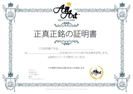 Certificat_d_authenticite_all_art_jap-page-001-1492720916