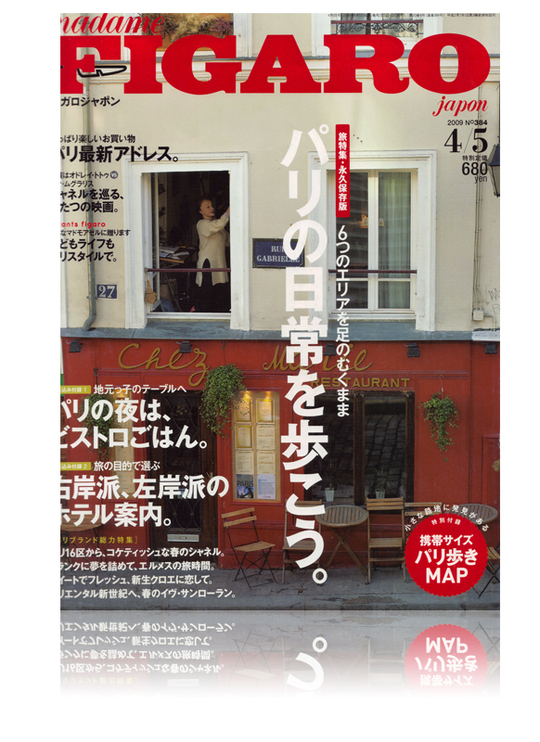 Pfm_fig_japon-1499775361
