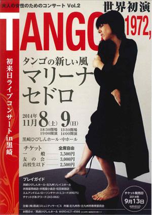 Petittango_1972_japan_1410842027-1-1505746642