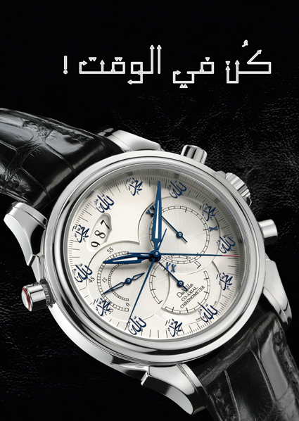 22_affiche-a3-montre_neu_-_copie-1508189586