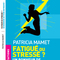 Thumb_fatigu__oustress_tranche-1464429790